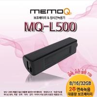 MQ-L500 16GB 14일연속 장시간녹음기 보조배터리형 보이스레코더