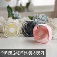 엑타코 24D 탁상용 미니 선풍기 (240도 회전)