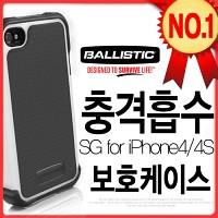 [충격완벽보호 볼리스틱 케이스] BALLISTIC SG iPhone 4/4S [완벽하게 스마트폰 보호 소재]
