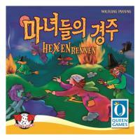 어린이보드게임 마녀들의 경주 한글판