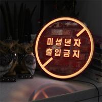 nd560-LED액자35R_네온느낌글씨미성년자출입금지