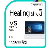 LG 그램 14ZD990 측면 테두리 매트 필름 세트(각 2매)