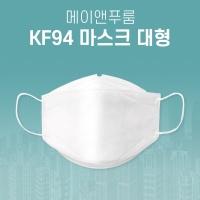 [국내산] KF94 4중 필터 마스크 대형 10매