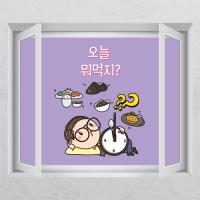 cd369-오늘뭐먹지_창문그림액자
