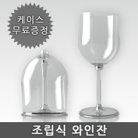 레토 보소 조립식 와인잔 PC320ACC