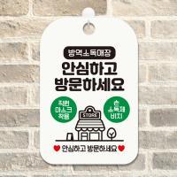 매장 마스크 생활 건물 안내판 표지판 제작 CHA027