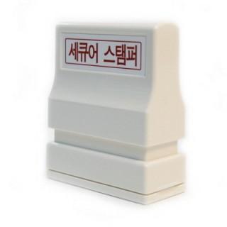 개인정보보호 스탬퍼-소형(Secure stamper)
