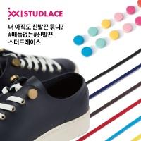 [스터드레이스] 매듭이 필요없는 신발끈 스터드레이스