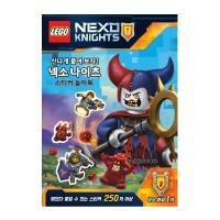 레고 넥소나이츠 스티커 놀이북 1