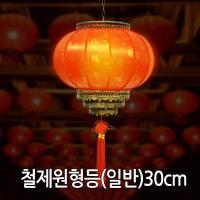 철제원형홍등 일반형 30cm 중국집 중국인테리어 소품