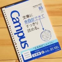 [KOKUYO] 인문계생을 위한 B5-100매 문과노트-일본 고쿠요 루스리프 26공바인더 리필 속지-문장 HB512-3