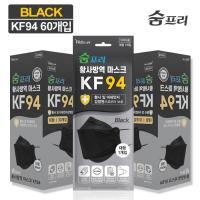 숨프리 미세먼지 황사마스크 KF94 60매 블랙 대형