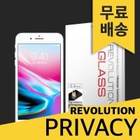 (1장)레볼루션글라스 정보보호강화유리 아이폰8플러스