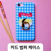 스마트링 카드 범퍼 케이스-계란초밥