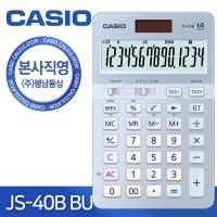 카시오 전자계산기 JS-40B-BU