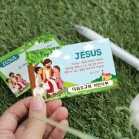 명함전도지 주문제작_예수님과 아이들 (500매)
