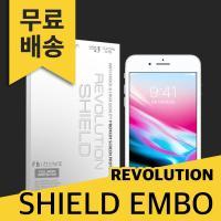 레볼루션쉴드 엠보펙 전신보호필름 아이폰8플러스