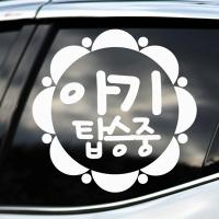 꽃아기탑승중 - 초보운전스티커(NEW072)