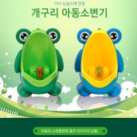 핑크돼지 kc인증 개구리소변통 아동변기 유아소변통