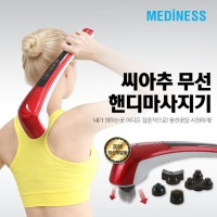 씨아추 핸디큐어 무선 핸드 마사지기  MVP-55R 레드
