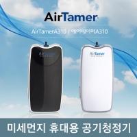 미세먼지 휴대용 공기청정기 AirTamerA310 / 에어테이머 A310