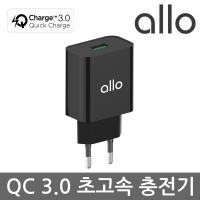 알로코리아 퀵차지 3.0 고속충전기 UC101QC 급속충전
