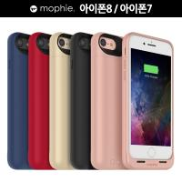 모피 아이폰 8 / 7 케이스 배터리 쥬스팩 Air