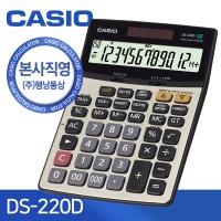 카시오 전자계산기 DJ-220D