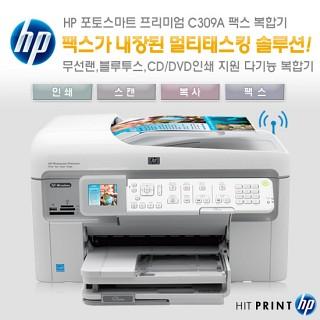 HP복합기 C309A