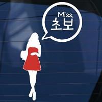 미스초보(럭셔리스타일) - 초보운전스티커(363)