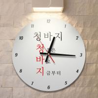 ia612-건배사01(청바지)_인테리어벽시계