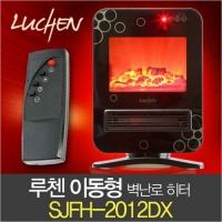 [루첸] portable 이동형 벽난로 히터 전자식 (SJFH-2012DX/리모컨/온풍기/난로)