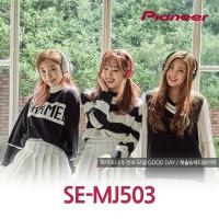 파이오니아 고음질 헤드폰 SE-MJ503