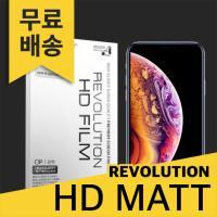 (2매)레볼루션HD 지문방지 액정보호필름 아이폰XS