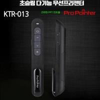 프로포인터/ KTR013레이저포인터/PPT리모컨,,프리젠테이션,무선프리젠터 ,포인터몰,프레젠테이션,프리젠터