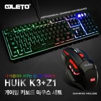 레토 HUiK K3 + Z1 게이밍 키보드 마우스 세트