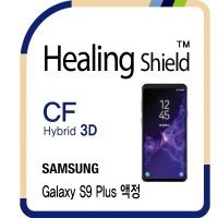S9 플러스 하이브리드 3D 액정(케이스용)2매+후면 1매