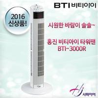 비티아이타워팬/BTI-3000R/스탠드형 선풍기/인공지능기능/3단바람세기조절/타이머기능/리모콘채택/좌우회전가능/쉬운조작법/SS신상