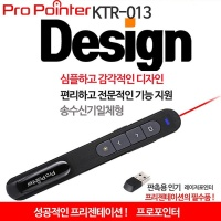 프로포인터/ KTR013레이저포인터/PPT리모컨,프리젠테이션,무선프리젠터/포인터몰/프레젠테이션/PPT프리젠터