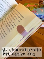 [자동책갈피수지인] 색상:샌드