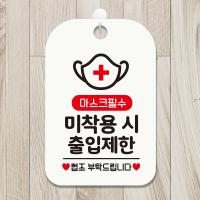 부재중 사무실 매장 생활 안내판 팻말 제작 CHA018