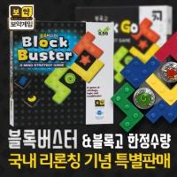 [보약게임] 블록버스터 (국내 리론칭 기념 EVENT!)