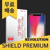 레볼루션쉴드 프리미엄팩 전신보호필름 아이폰X