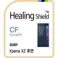 엑스페리아 XZ 후면 CurvedFit 고광택 보호필름 2매