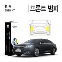 기아 2019 K7 프론트 범퍼 PPF 필름 2매(HS1767135)
