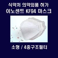 이노센트 KF94마스크 소형1매 4중필터 식약처인증