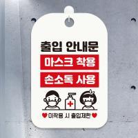 병원 와이파이 생활 안내판 문패 팻말 제작 CHA011