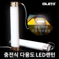 레토 충전식 LED랜턴 LPL-01 캠핑 LED조명 스탠드