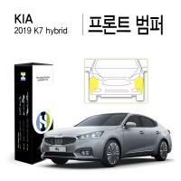 기아 2019 K7 하이브리드 프론트 범퍼 PPF 필름 2매