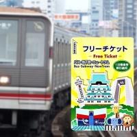 오사카 1일 승차권